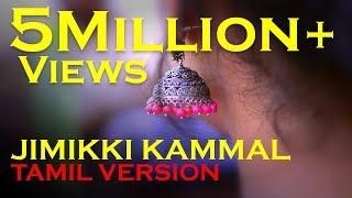 Jimikki Kammal - Tamil Version | TheanMittai Swags