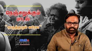 நெஞ்சறுக்கும்  பாடல்  ஒருத்தரும் வரேல - Karuneelam KaruPalaniappan Latest Video