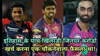IPL 2018: Five Unknown Players Whose Sold Crores In IPL History | Cricket News Today