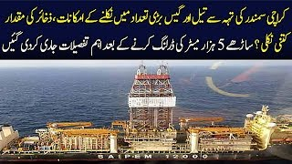Oil and Gas Discovery In Karachi Sea | Pakistan Breaking News