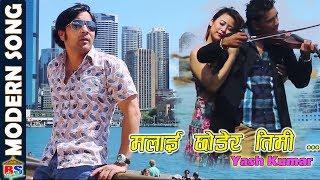 Malai Chhodera Timi By Yash Kumar | New Modern Song | Ft. Arjun Kumar, Reetu Ale
