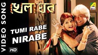 Tumi Robe Nirobe | Bengali Movie Video Song | Khelaghar | Rabindra Sangeet | Sayri, Samudra Saikat