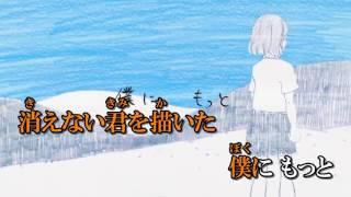 【ニコカラ】 ウミユリ海底譚 【Off Vocal】