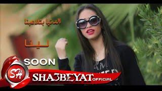 لينا برومو كليب الدنيا بتلاعبنا اخراج هانى الزناتى 2018 على شعبيات