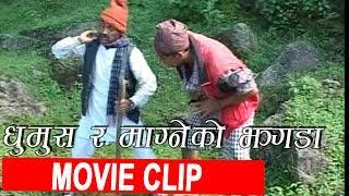 धुर्मुस र माग्ने को झगडा | Nepali comedy video | Dhurmus/Suntali/Magne Buda
