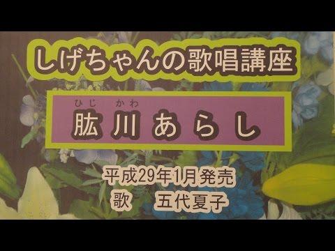 Xxx Mp4 「肱川あらし」しげちゃんの歌唱レッスン講座 伍代夏子・平成29年1月発売 3gp Sex