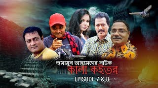 Bangla Natok | Kala Koitor | Humayun Ahmed | Shaon | Episode 7 & 8