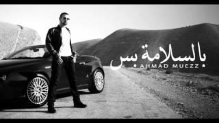 أحمد معز - بالسلامة بس (الأغنية كاملة)