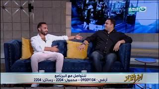 اخر النهار - لقاء مع النجم / احمد فهمي والنجم اكرم حسني أبطال مسلسل ريح المدام