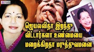ஜெயலலிதா இறந்து விட்டார்களா உண்மையை மறைக்கிறதா மருத்துவமனை   Jayalalitha dead viral news online