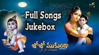Jo Jo Mukunda - 1 Album Songs || Jukebox || Vedavathi Prabhakar ||