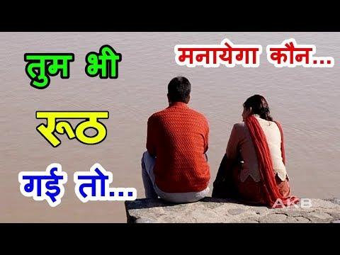 Xxx Mp4 Suvichar तुम भी रूठ गयी तो पति पत्नी सुविचार Pati Patni Suvichar In Hindi Wife 3gp Sex