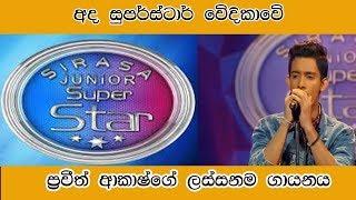 Prithvi Akash - Hawasaka Ma | Sirasa Junior Super Star Final 14