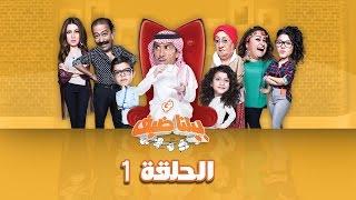 في بيتنا ضيف - أبو حفيظة وشيماء سيف (آداب الزيارات) | الحلقة 1 كاملة