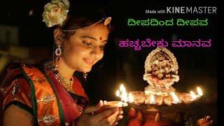 Deepadinda Deepava - Deepavali Special - WhatsApp video 2017