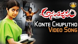 Konte Chuputho Video Song || Ananthapuram 1980 Movie Songs || Swati, Jai, Sasikumar