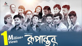 Rupantor | Full Episode | Bangla Natok 2018 | Niloy Alamgir | Sabbir Arnob | Biddut | New Natok 2018
