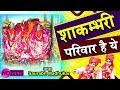 शाकम्भरी परिवार है ये Shakambhari Pariwar Hai !! Latest Shakambhari Mata Bhajan !! Saurabh-Madhukar