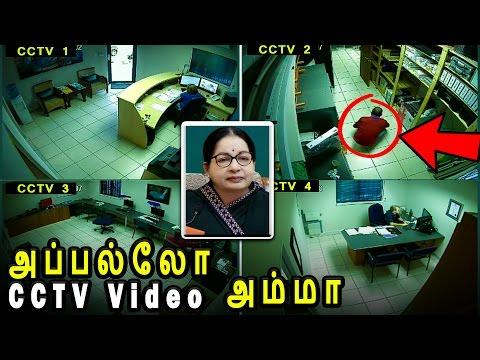 அம்மா ஜெயலலிதா CCTV விடியோவை வெளியிட அப்பல்லோ வெளியிட்டது சசிகலா Amma Jayalalitha