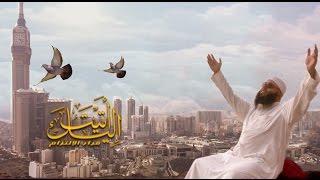 الشيخ عمرو أحمد | إليك أتيت | 30 - لكل طاعة شرطين .. هل تعلم ؟؟