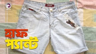 Bangla Funny Video   হাফ প্যান্ট   Half Pant   Perfect Dress
