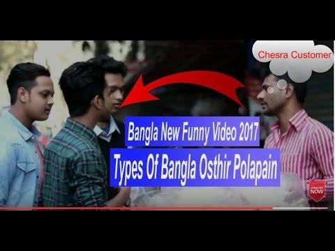 Types Of Bangla Osthir Polapain    New Bangla Funny Video 2017    HuTHaT Tube