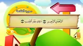 المصحف المعلم للاطفال محمد صديق المنشاوى سورة الفاتحة