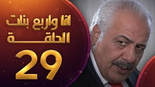 مسلسل انا واربع بنات الحلقة 29 التاسعة والعشرون | HD - Ana w Arbaa Banat Ep 29