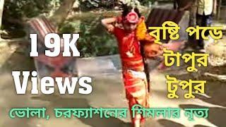 গ্রামের মেয়ের পাগল করা নাচ Bristi pore tapur tupur by Shimla Dance in Anual Sports, Bhola 2015