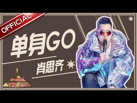 【单曲纯享】肖思齐《单身GO》—《天籁之战2》第9期【东方卫视官方高清】