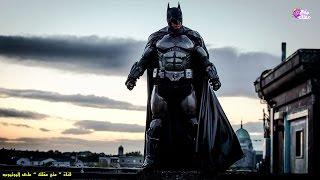 بدلة بات مان Bat Man الخارقة اصبحت حقيقة الأن !