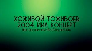 Хожибой Тожибоев 2004-йил концерт дастури