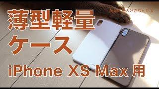 iPhone XS Max・最薄最軽量「Tozo」薄型フルカバー「elago」のケースをチェック!