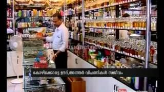 Kozhikode Perfume Dealers ready for welcome participants Kerala School Kalolsavam 2015