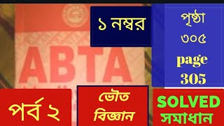 ✓PHYSICAL SCIENCE /PAGE 305/ABTA 2017-2018 TEST PAPER /SOLVED/ wbbse online