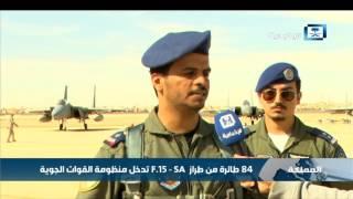 طائرة F.15 - SA أحدث طائرة تنضم لأسطول القوات الجوية السعودية