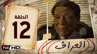 مسلسل العراف الحلقة 12 الثانية عشر HD  بطولة عادل امام   - The Oracle Series