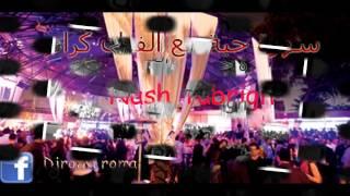 Nash Tabrigh Avec Karam Live 2013 By Dj Roma