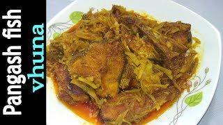 পাঙ্গাস মাছের ভুনা রেসিপি/how to cook pangash fish/ Pangasius fish in deshi way bangladeshi