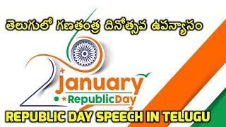 Republic Day Speech in Telugu | 26th Jan Speech in Telugu | Speech in School
