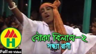 Nouka Bilash (Part 2) - Sandhya Rani - Hindu Religious Song