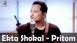 EKTA SHOKAL ।। একটা সকাল ।। PRITOM AHMED ।। BANGLA NEW SONG