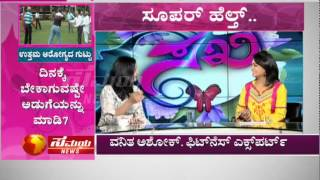Sakhi - How to be fit and healthy.. Health and fitness tips by fitness expert Vanitha Ashok