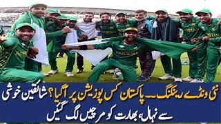 Pakistan News Live | New ODI Cricket Ranking Issued By ICC Know Why India is Jealous to Pakistan