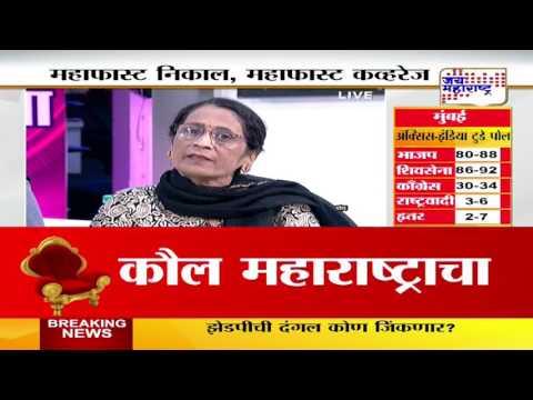 Kaul Maharashtracha: Latest and Live update on BMC election SEG 6
