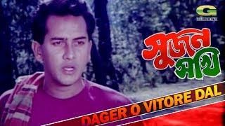 Dager Vitore Dal chale | by Agun | Bangla HD Movie Songs | Sujon Sokhi