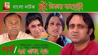 Dui Takar Bahaduri | Part 25 & 26 | Bangla Natok | Aa Kha Mo Hasan,Mosharaf Karim