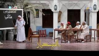 سلطان الفرج واحمد التمار وسامي مهاوش ودرس اليوم - مسرحية #البيدار