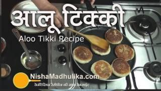 Aloo tikki recipe | Potato tikki recipe