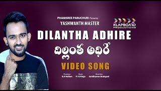 Dhee Jodi Yashwanth Master | Dilantha Adhire Video Song | PVR Raja | RK Nallam | #Klapboard